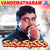 Vandematharam (Original Motion Picture Soundtrack) by Various Artists