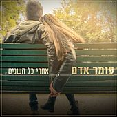 Acharei Kol Hashanim by Omer Adam