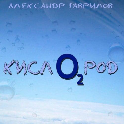 Oxygen by Alexander Gavrilov