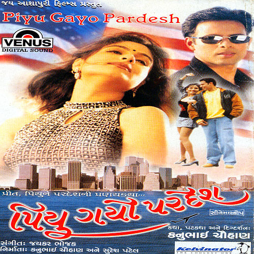 Piyu Gayo Pardesh (Gujrati Film) by Various Artists