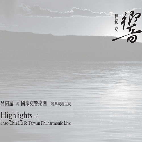 Highlights of Shao-Chia Lu & Taiwan Philharmonic Live by NSO Taiwan Philharmonic