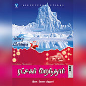 Ratchagar Piranthar, Vol. 8 by Various Artists
