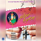 Amma Neethane by Various Artists