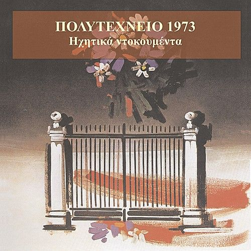 Politechnio 1973 / Athens Polytechnic uprising / Sound documents by Various Artists