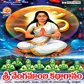 Sri Vengamamba Kathaganam by Various Artists