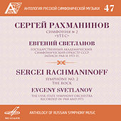 Anthology of Russian Symphony Music, Vol. 47 by Evgeny Svetlanov