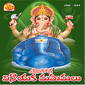 Sri Kanipaka Vinayaka Mahimalu by Various Artists
