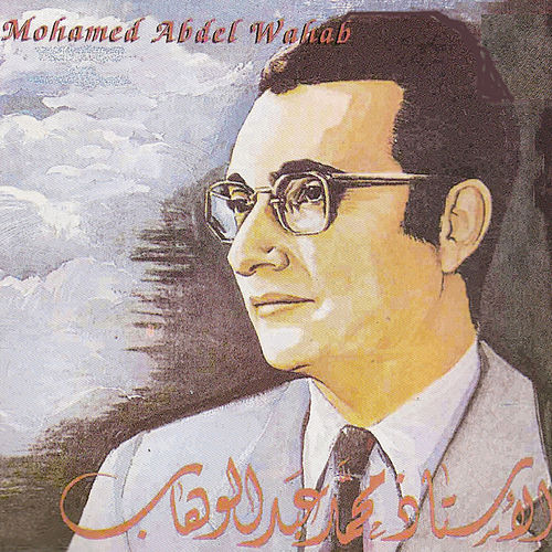 Jafnouhou by Mohamed Abdel Wahab