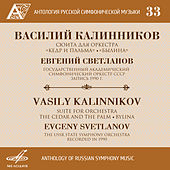 Anthology of Russian Symphony Music, Vol. 33 by Evgeny Svetlanov
