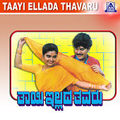 Taayi Ellada Thavaru (Original Motion Picture Soundtrack) by Various Artists