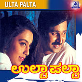 Ulta Palta (Original Motion Picture Soundtrack) by Various Artists