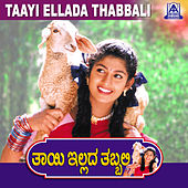 Taayi Ellada Thabbali (Original Motion Picture Soundtrack) by Various Artists