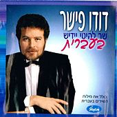 Dudu Fisher Yedish BeEivrit by Dudu Fisher