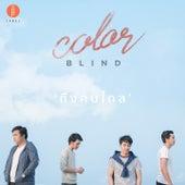 ถึงคนไกล by Colorblind