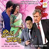 Tui Je Amar (Original Motion Picture Soundtrack) by Various Artists