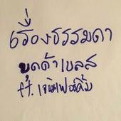 เรื่องธรรมดา by Buddha Bless