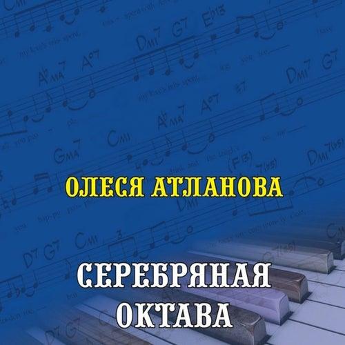 Silver Octave by Olesya Atlanova