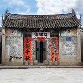 Qingxi by DJ Sun