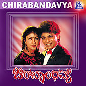 Chira Bhandhavya (Original Motion Picture Soundtrack) by Various Artists