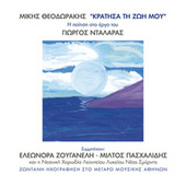 Mikis Theodorakis - Kratisa Ti Zoi Mou by Various Artists
