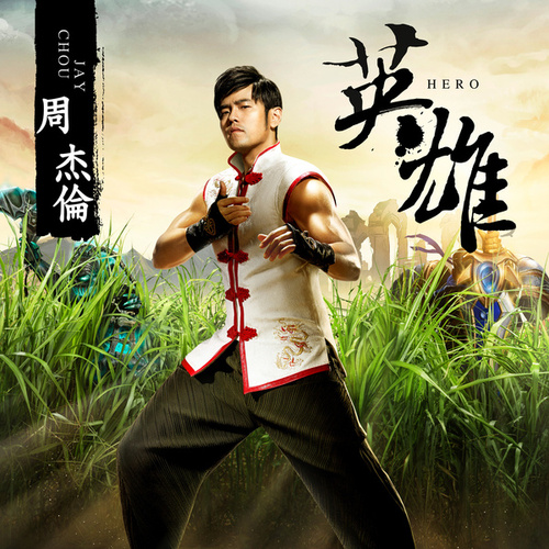 Hero ((League of Legends Official Theme Song)) by Jay Chou