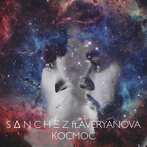Космос by Sanchez