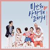 미안해 사랑해 고마워 (Music from TV Drama) by Various Artists