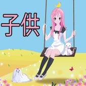 子供 by Various Artists