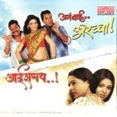 Ag Bai Arechya - Aai Shapath by Various Artists