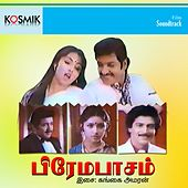 Prema Paasam (Original Motion Picture Soundtrack) by Various Artists