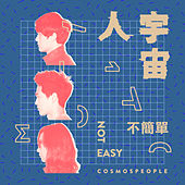 Not Easy by Cosmos People