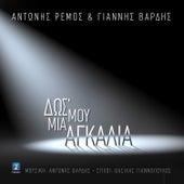 Dos Mou Mia Agalia [Δωσ' Μου Μια Αγκαλιά] by Antonis Remos (Αντώνης Ρέμος)
