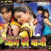 Laga Deb Jaan Ki Bazi (Original Motion Picture Soundtrack) by Various Artists
