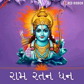 Ram Ratan Dhan - Gujarati Ram Bhajan by Various Artists