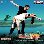Jeelakarra Bellam (Original Motion Picture Soundtrack) by Various Artists