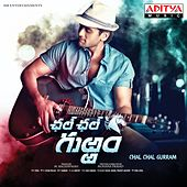 Chal Chal Gurram (Original Motion Picture Soundtrack) by Various Artists