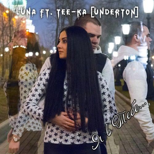 Я в тебе by Luna