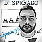 Здравствуй by Desperado