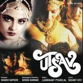 Utsav (Original Motion Picture Soundtrack) by Various Artists