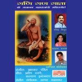 Gani Gan Gata by Various Artists