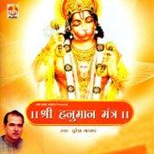 Shri Hanuman Mantra by Suresh Wadekar