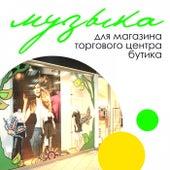 Музыка для магазина, бутика, торгового центра - Спокойная и приятная by Various Artists