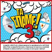 Ta Spame vol. 3 by Various Artists