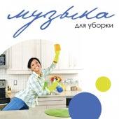 Красивая музыка для уборки by Various Artists