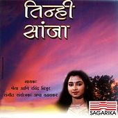 Tinhi Sanja by Various Artists