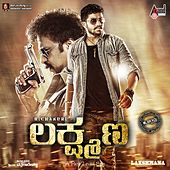Lakshmana (Original Motion Picture Soundtrack) by Various Artists