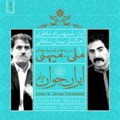 Iran-E Javan (Vatanam) by Various Artists