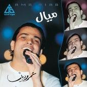 Mayal von Amr Diab
