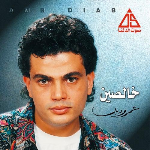 Khalseen by Amr Diab