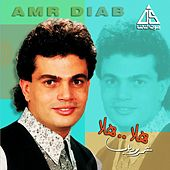 Hla Hla by Amr Diab